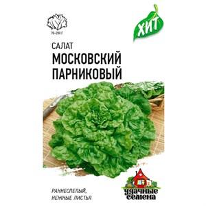 Салат Московский Парниковый 0,5г ХИТ