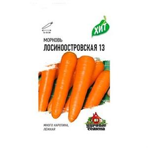Морковь Лосиноостровская 13 2г ХИТ