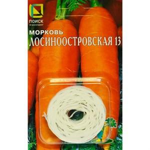 Морковь Лосиноостровская 13 8м лента
