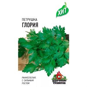 Петрушка листовая Глория 2г ХИТ