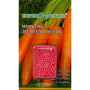 Морковь Золотая осень 300шт