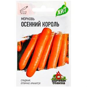 Морковь Осенний король 2г ХИТ