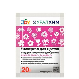 Удобрение ДЖОЙ Универсал для цветов 20г