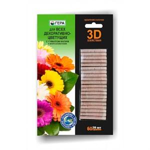 Удобрение Гера 3D для декорат. цветущ. раст. 60г палочки