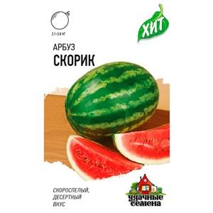 Арбуз Скорик 1,0 гр ХИТ