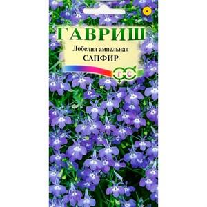 Лобелия ампельная Сапфир 0,05гр