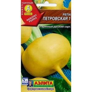 Репа Петровская 1 Лидер