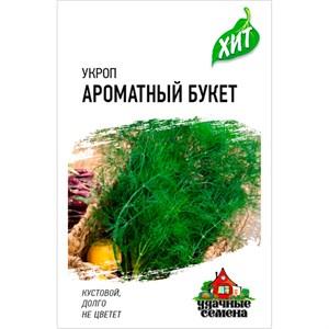 Укроп Ароматный букет 2,0г ХИТ