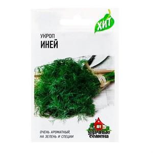 Укроп Иней 2г ХИТ