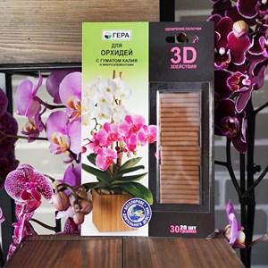 Удобрение Гера 3D для орхидей 30г палочки