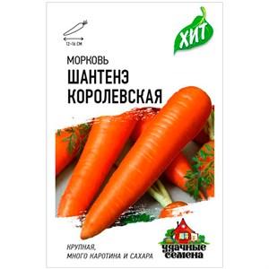 Морковь Шантенэ королевская  2г ХИТ