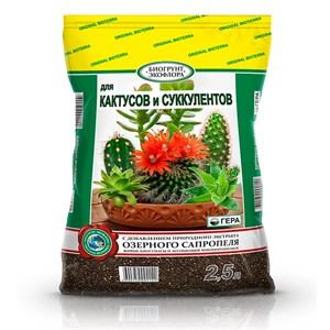 БиоГрунт для кактусов и суккулентов 2,5л (15)