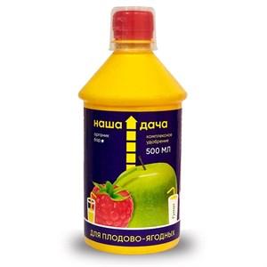 Удобрение Наша Дача для плодово-ягодных 0,5л