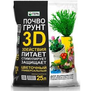 Почвогрунт 3Д  цветочный 25л Оптом