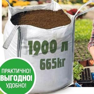 Почвогрунт Посадочный в биг-беге 1,9 м.куб Оптом