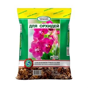 БиоГрунт для орхидей 2,5л (15) Оптом