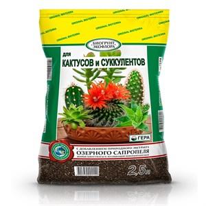 БиоГрунт для кактусов и суккулентов 2,5л (15) Оптом