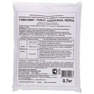 Удобрение ГУМИ-ОМИ для томатов, баклажанов и перцев 0,7кг - фото 92016
