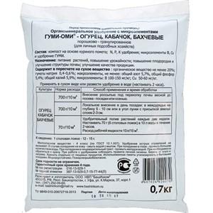Удобрение ГУМИ-ОМИ для огурца, кабачка и бахчевых 0,7кг - фото 92055