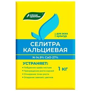 Удобрение Кальций азотнокислый 20г (селитра кальциевая)