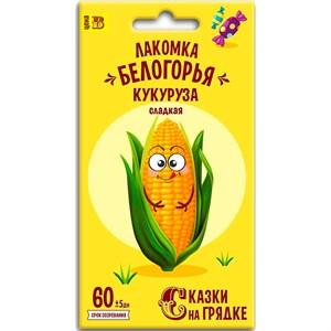 Кукуруза Лакомка Белогорья 5г