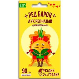 Лук репчатый Ред Барон 0,5г
