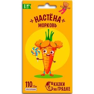 Морковь Настена 2г