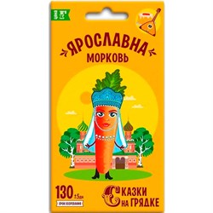 Морковь Ярославна 2г