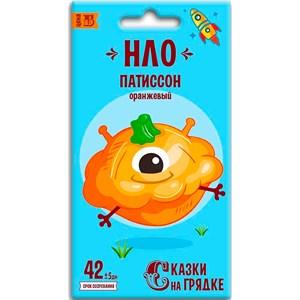 Патиссон НЛО оранжевый 1,5г