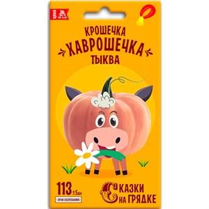 Тыква Крошечка-Хаврошечка 2г