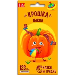 Тыква Крошка 2г