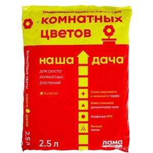 Грунт Наша Дача для комнатных цветов 2,5л (12) Оптом