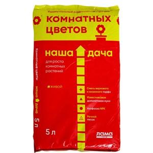 Грунт Наша Дача для комнатных цветов 5л (5) Оптом